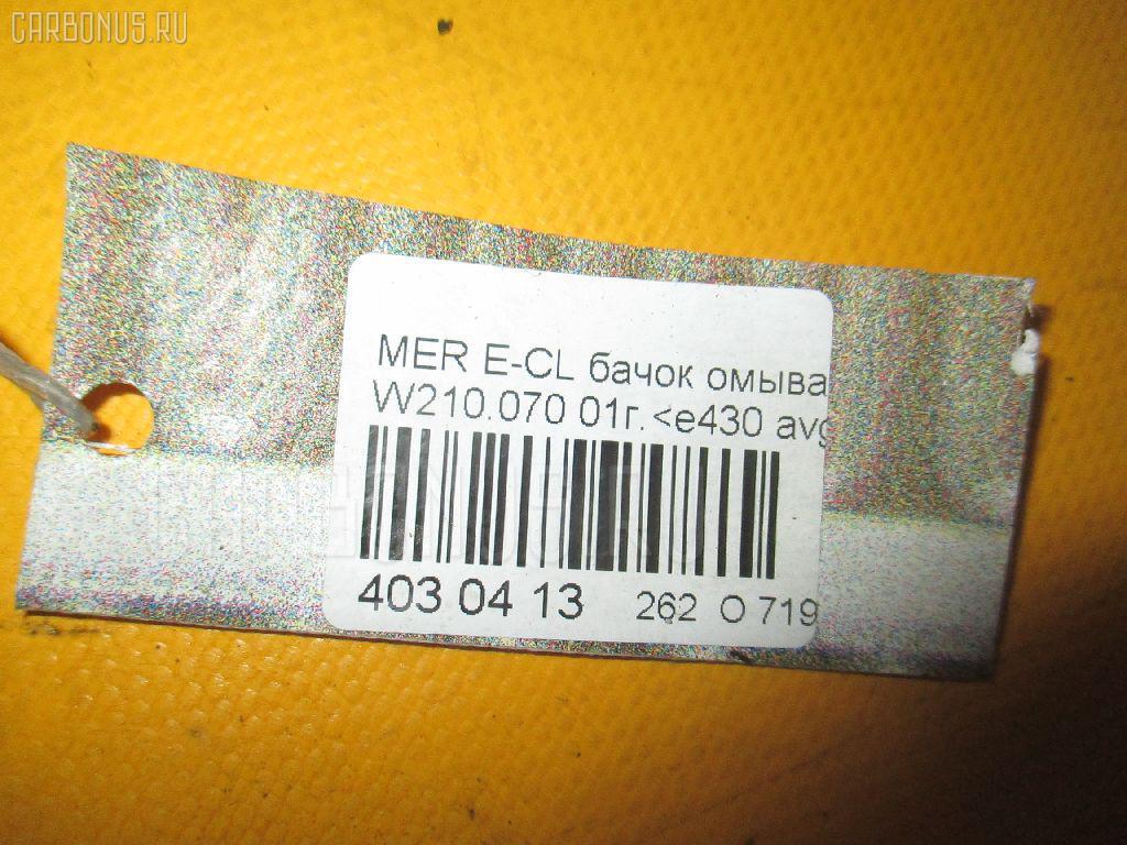 Бачок омывателя MERCEDES-BENZ E-CLASS W210.070 Фото 2