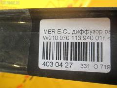 Диффузор радиатора Mercedes-benz E-class W210.070 113.940 Фото 3