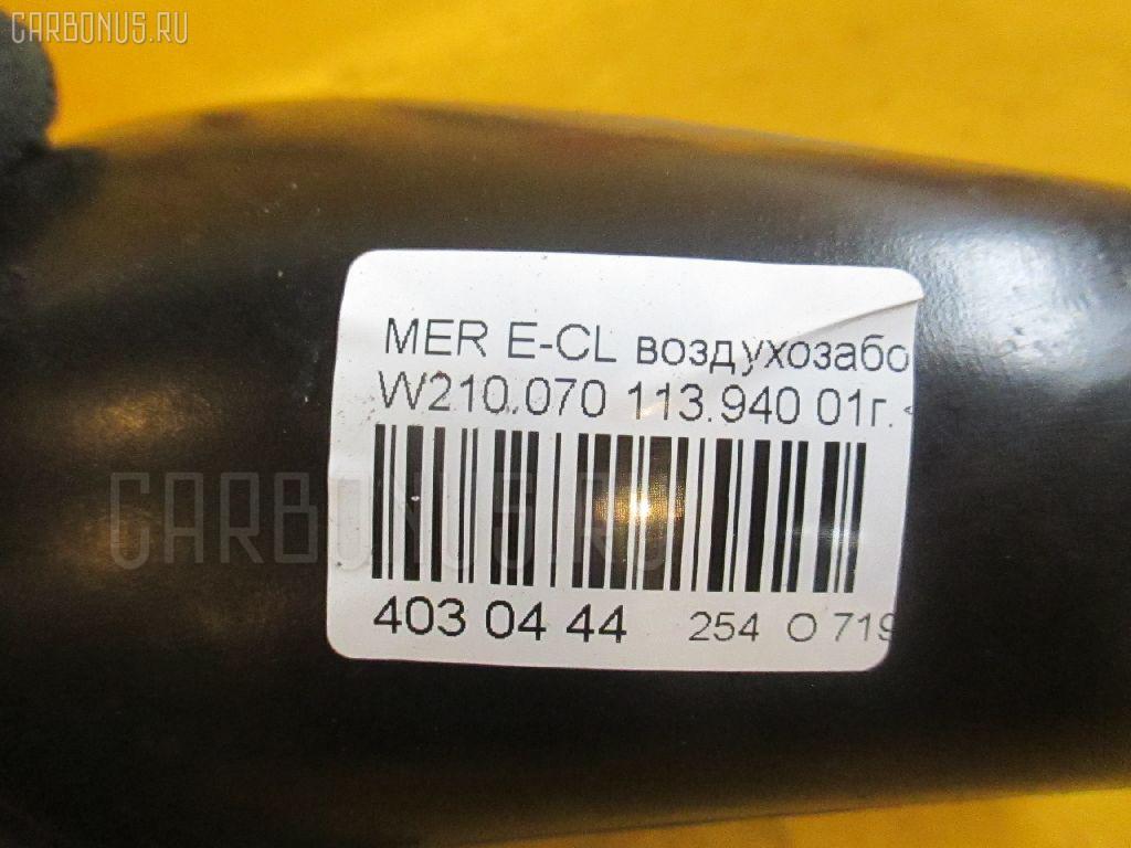 Воздухозаборник MERCEDES-BENZ E-CLASS W210.070 113.940 Фото 2
