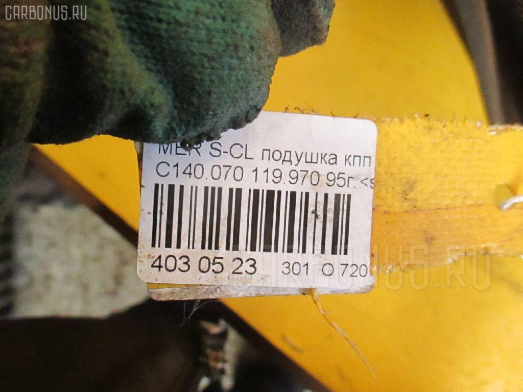 Подушка КПП MERCEDES-BENZ S-CLASS COUPE C140.070 119.970 Фото 3