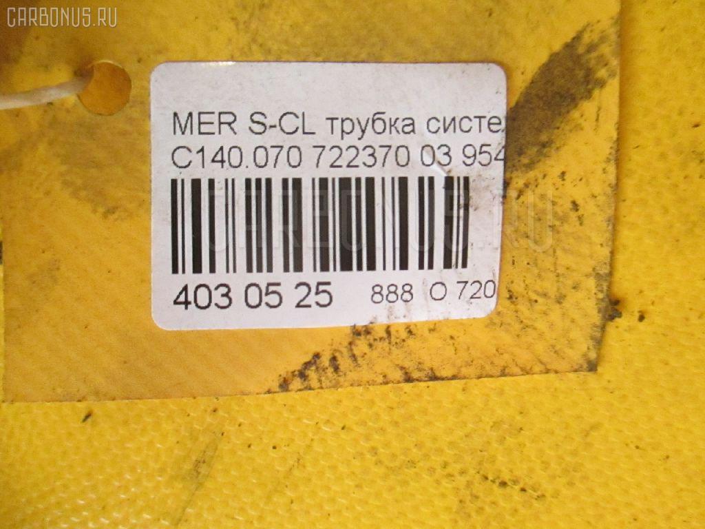 Трубка системы охлаждения АКПП MERCEDES-BENZ S-CLASS COUPE C140.070 119.970 Фото 2