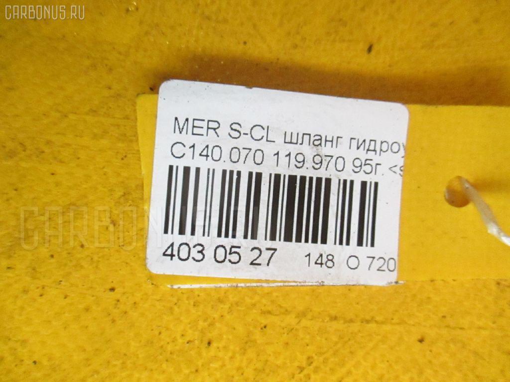 Шланг гидроусилителя MERCEDES-BENZ S-CLASS COUPE C140.070 119.970 Фото 2
