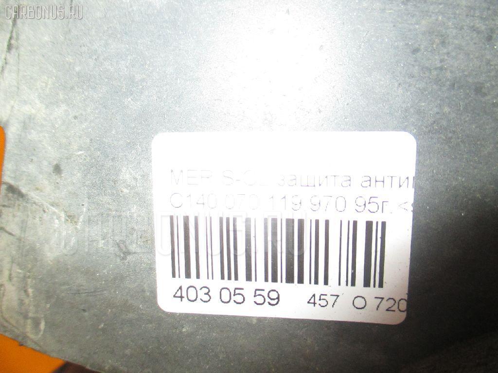 Защита антигравийная MERCEDES-BENZ S-CLASS COUPE C140.070 119.970 Фото 2