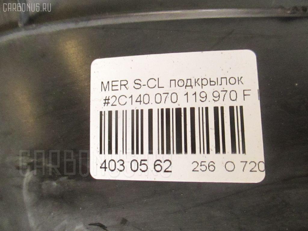 Подкрылок MERCEDES-BENZ S-CLASS COUPE C140.070 119.970 Фото 3