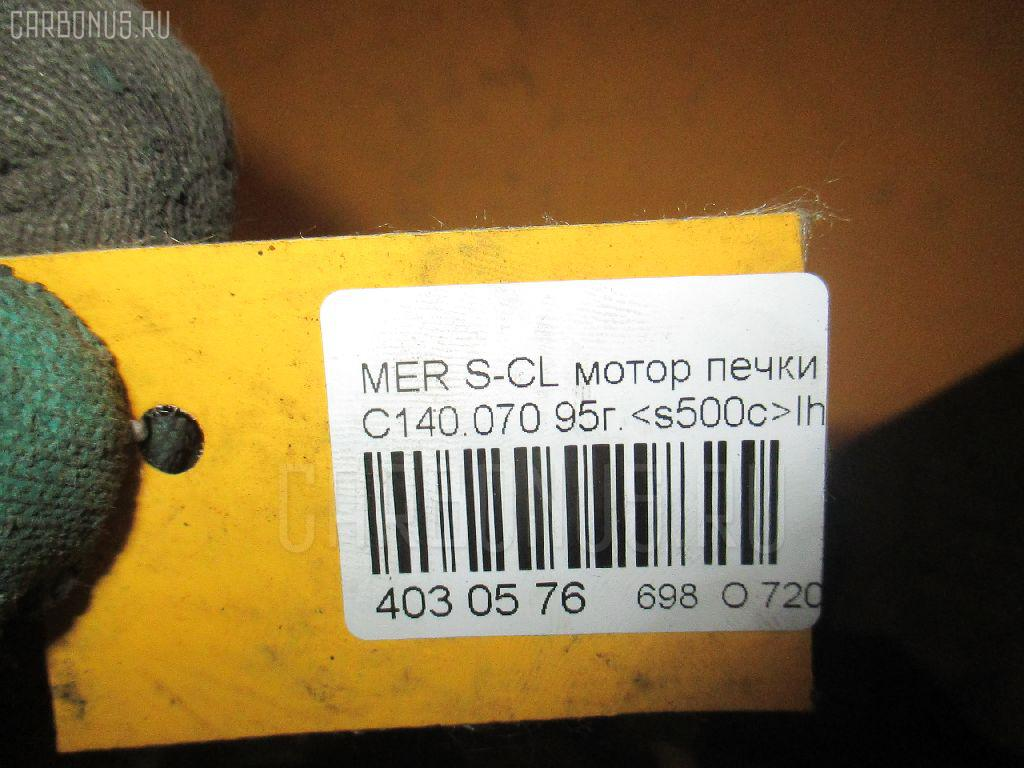 Мотор печки MERCEDES-BENZ S-CLASS COUPE C140.070 Фото 3