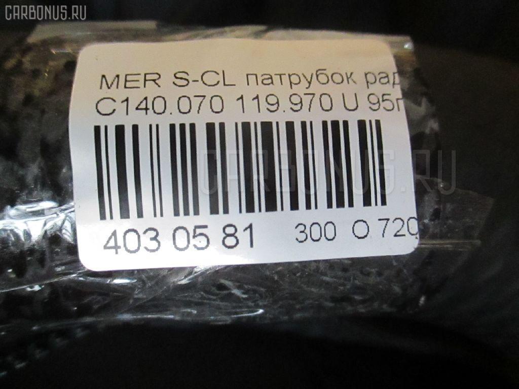 Патрубок радиатора ДВС MERCEDES-BENZ S-CLASS COUPE C140.070 119.970 Фото 2