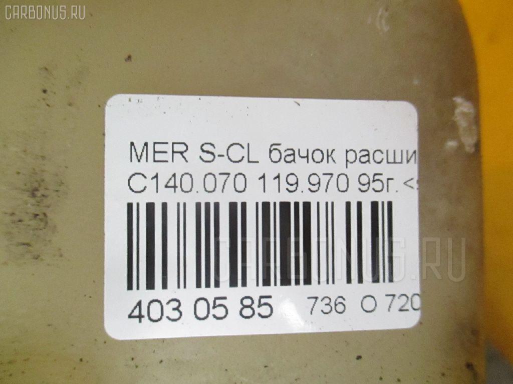 Бачок расширительный MERCEDES-BENZ S-CLASS COUPE C140.070 119.970 Фото 3
