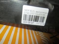 Вентилятор радиатора кондиционера Mercedes-benz S-class coupe C140.070 119.970 Фото 3