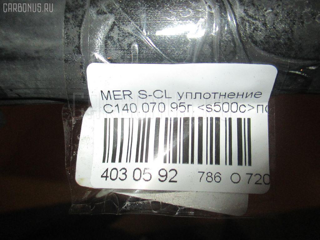 Уплотнение MERCEDES-BENZ S-CLASS COUPE C140.070 Фото 2