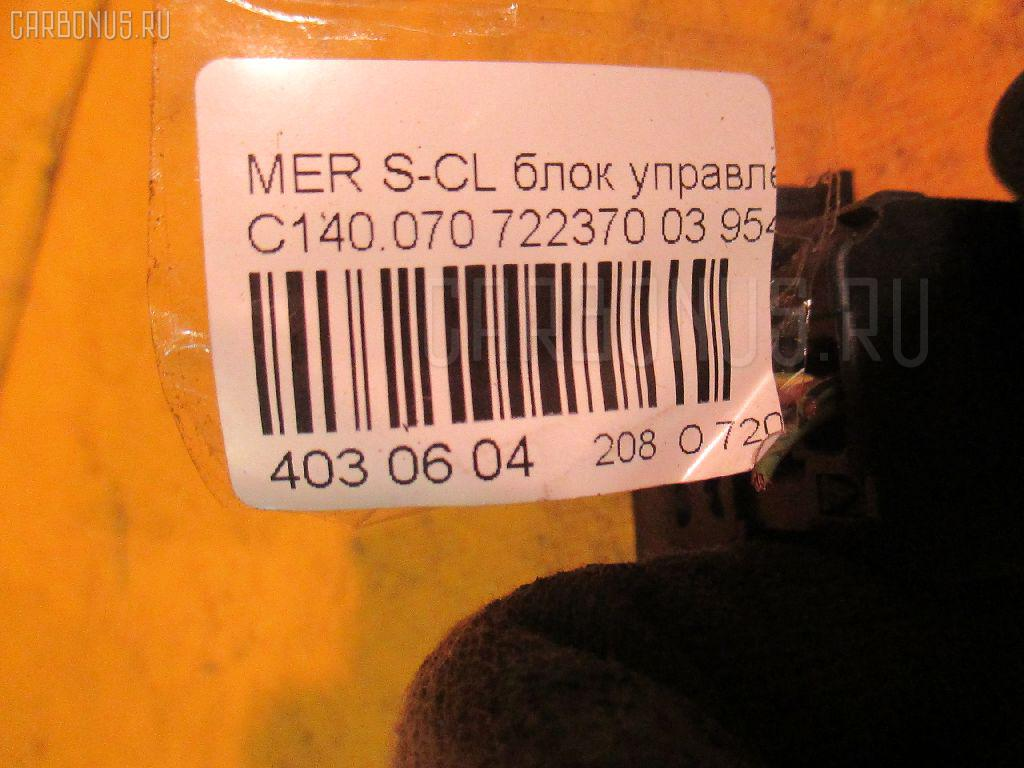Блок управления зеркалами MERCEDES-BENZ S-CLASS COUPE C140.070 119.970 Фото 3