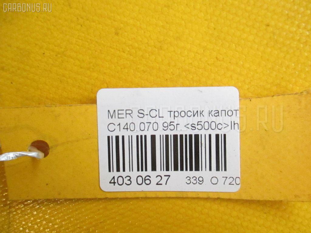 Тросик капота MERCEDES-BENZ S-CLASS COUPE C140.070 Фото 2