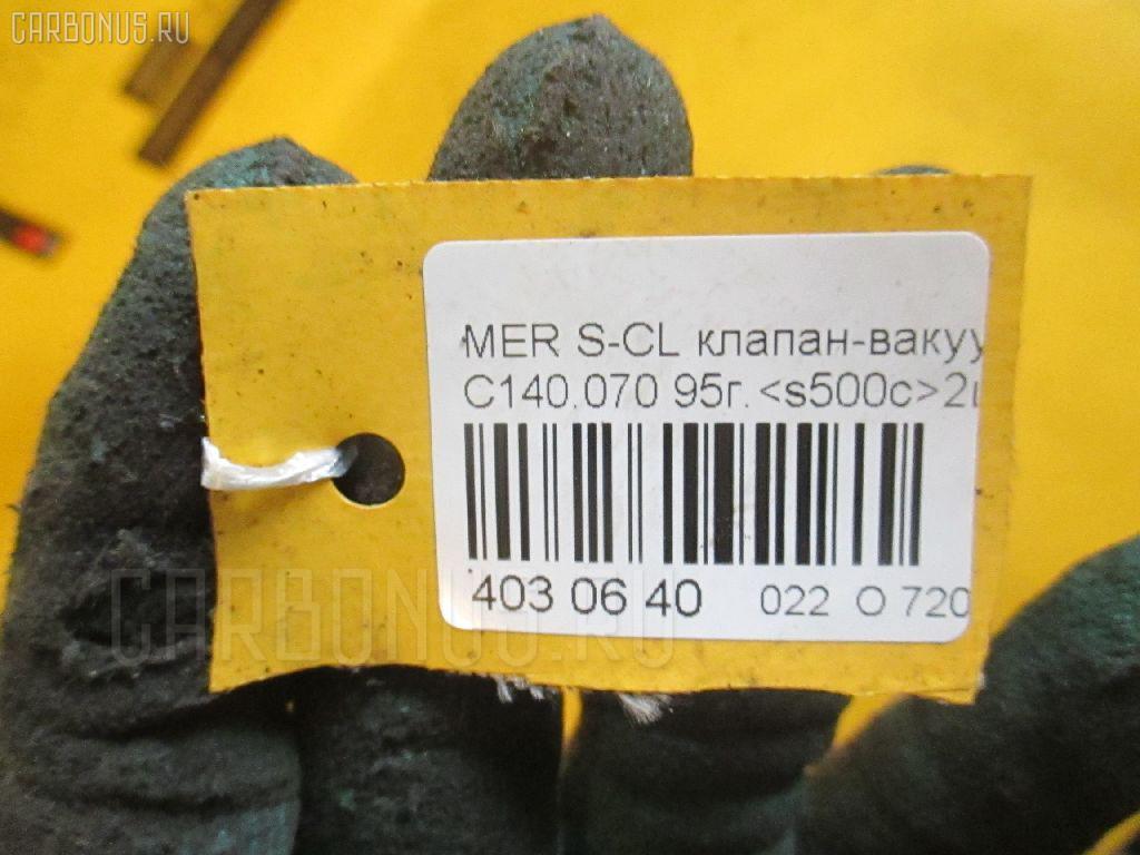 Клапан-вакуумник MERCEDES-BENZ S-CLASS COUPE C140.070 119.970 Фото 3