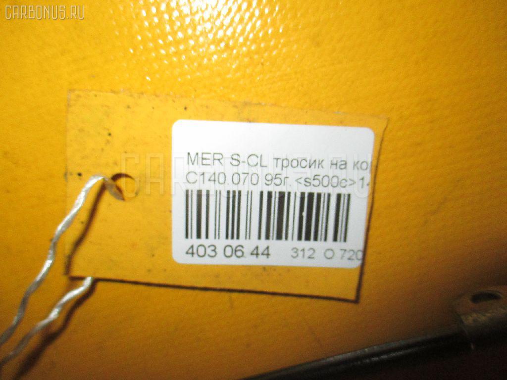 Тросик на коробку передач MERCEDES-BENZ S-CLASS COUPE C140.070 119.970 Фото 2
