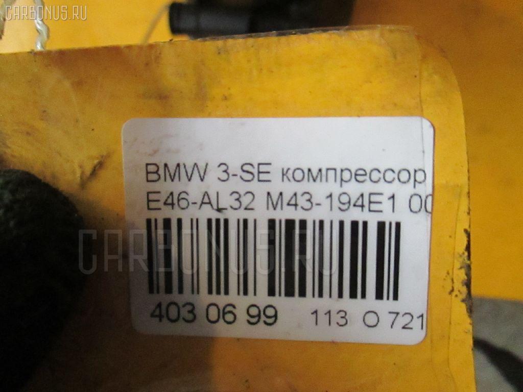 Компрессор кондиционера BMW 3-SERIES E46-AL32 M43-194E1 Фото 4