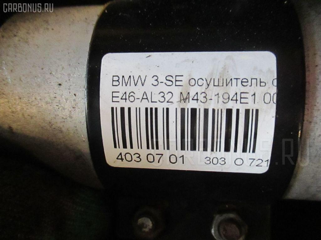 Осушитель системы кондиционирования BMW 3-SERIES E46-AL32 M43-194E1 Фото 3