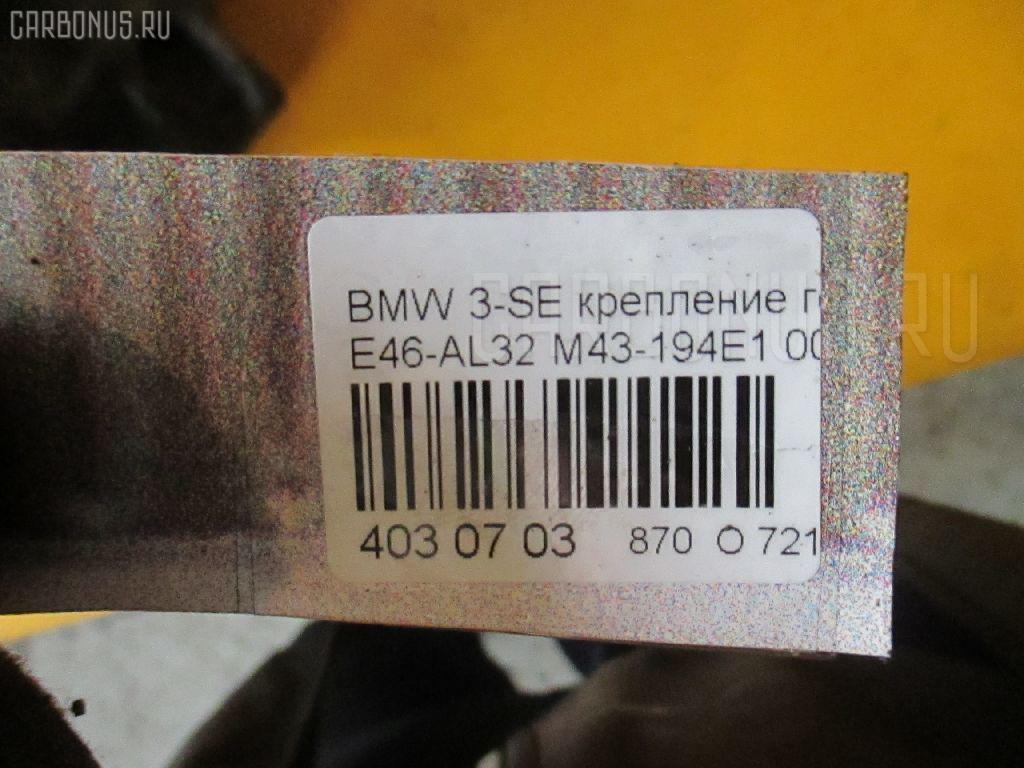 Крепление генератора BMW 3-SERIES E46-AL32 M43-194E1 Фото 3