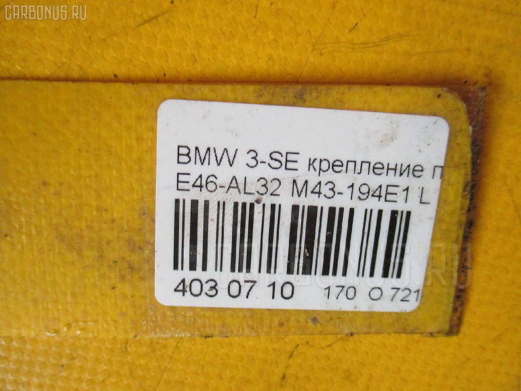 Крепление подушки ДВС BMW 3-SERIES E46-AL32 M43-194E1 Фото 3