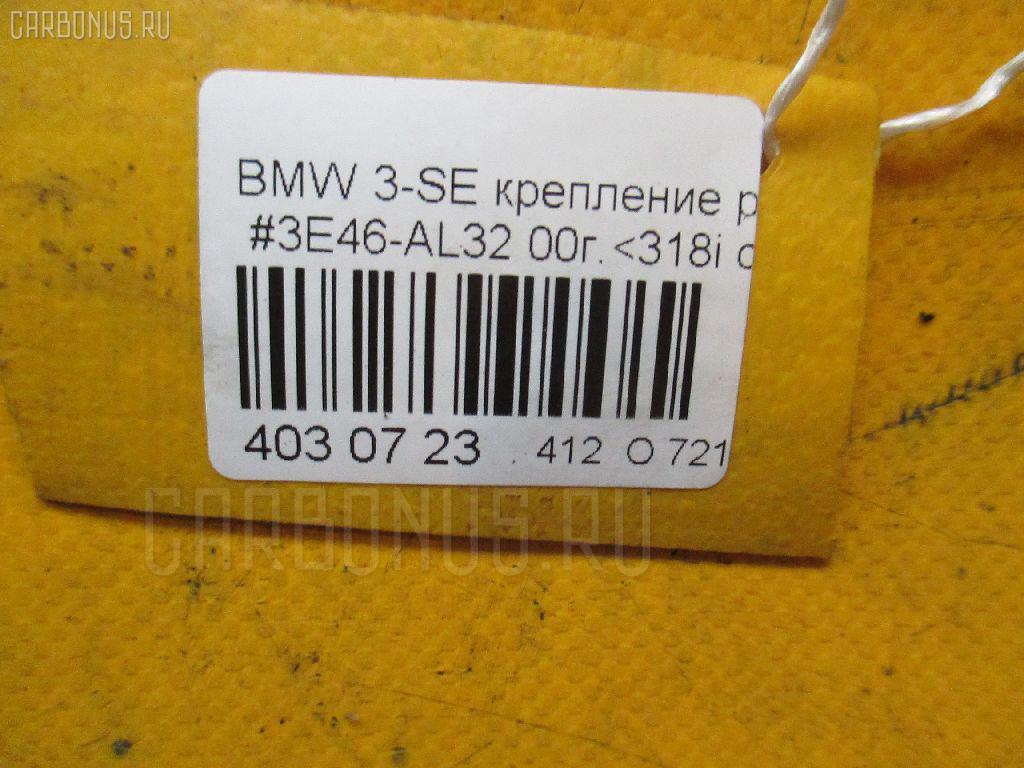 Крепление радиатора BMW 3-SERIES E46-AL32 M43-194E1 Фото 4