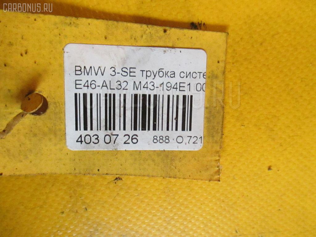 Трубка системы охлаждения АКПП BMW 3-SERIES E46-AL32 M43-194E1 Фото 2