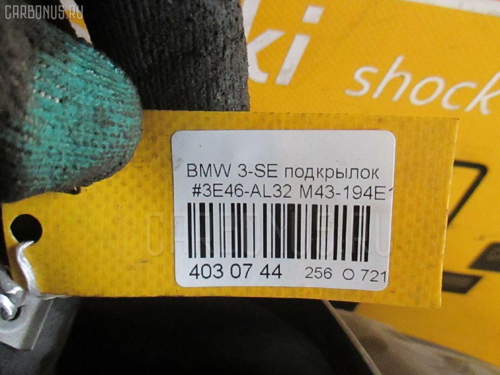 Подкрылок BMW 3-SERIES E46-AL32 M43-194E1 Фото 4
