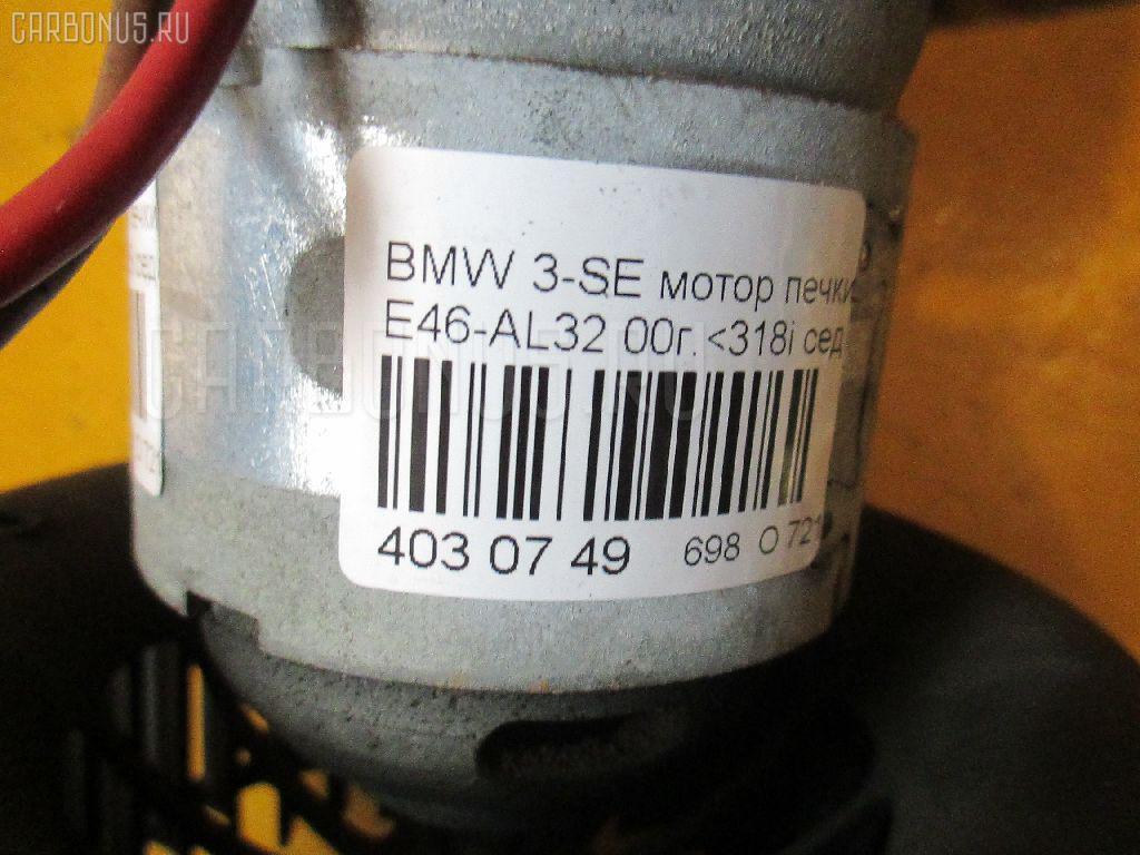 Мотор печки BMW 3-SERIES E46-AL32 Фото 4
