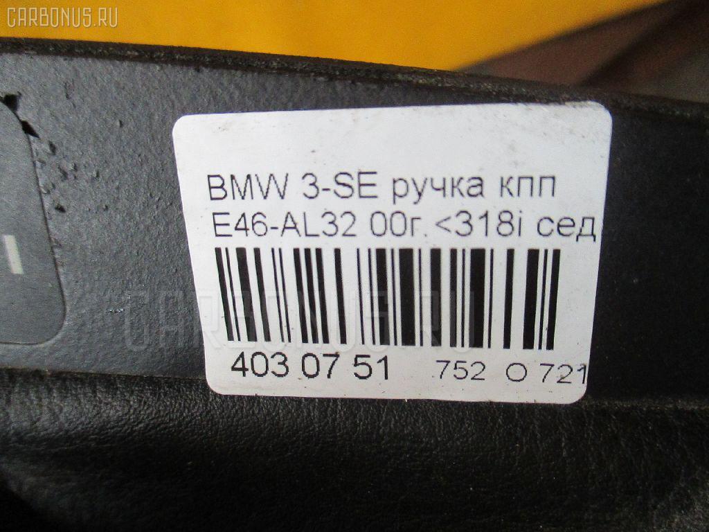 Ручка КПП BMW 3-SERIES E46-AL32 Фото 7