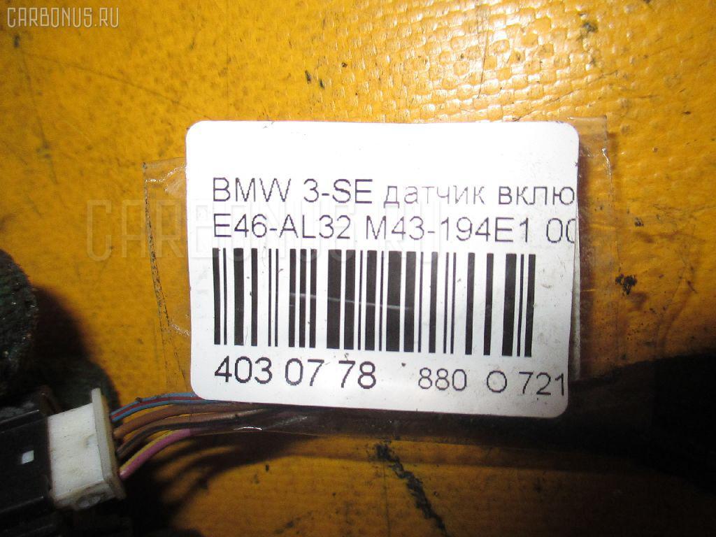Датчик включения стоп-сигнала BMW 3-SERIES E46-AL32 M43-194E1 Фото 3