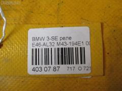 Реле Bmw 3-series E46-AL32 M43-194E1 Фото 3