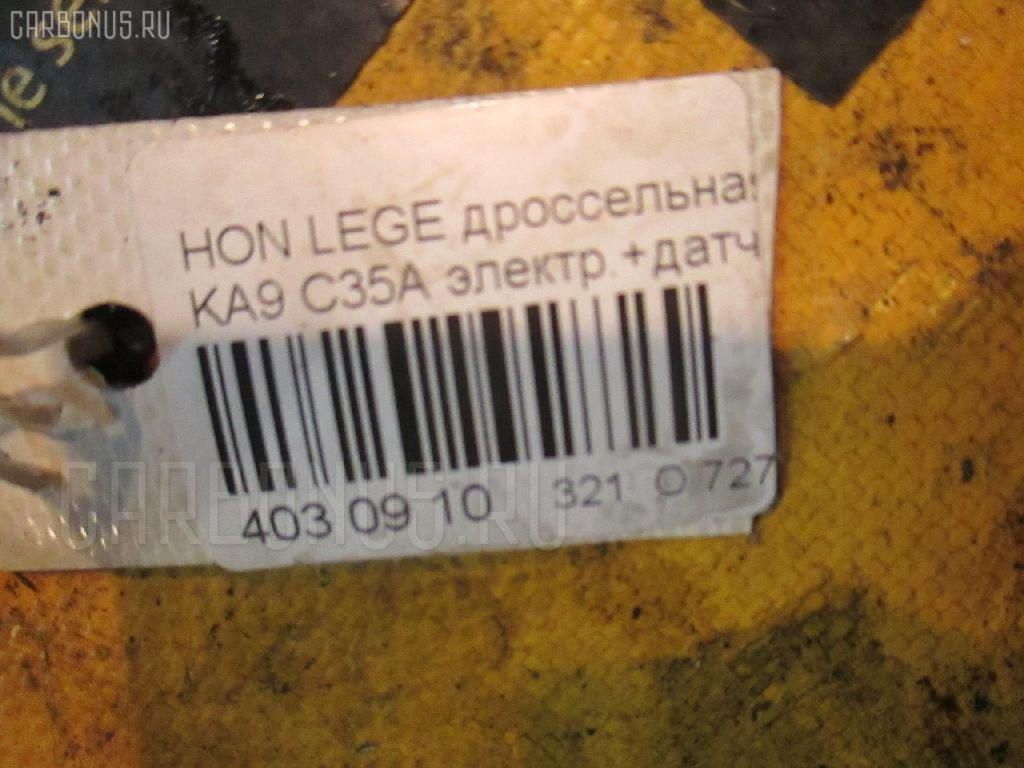 Дроссельная заслонка HONDA LEGEND KA9 C35A Фото 3