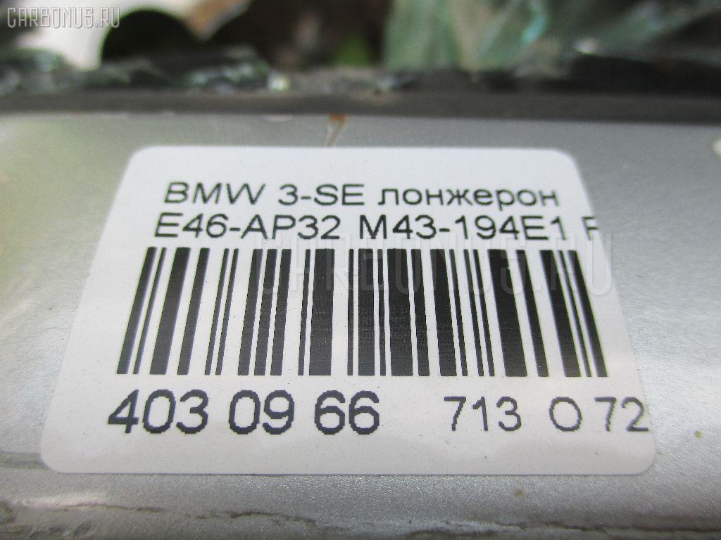 Лонжерон BMW 3-SERIES E46-AP32 M43-194E1 Фото 3