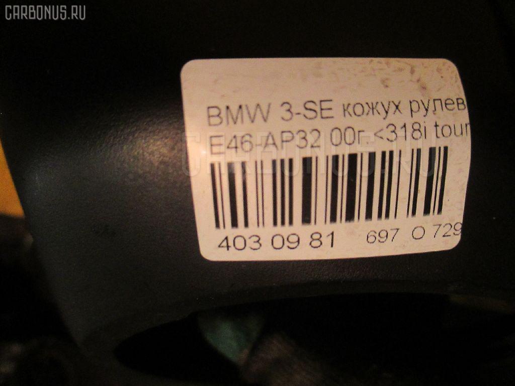 Кожух рулевой колонки BMW 3-SERIES E46-AP32 Фото 3