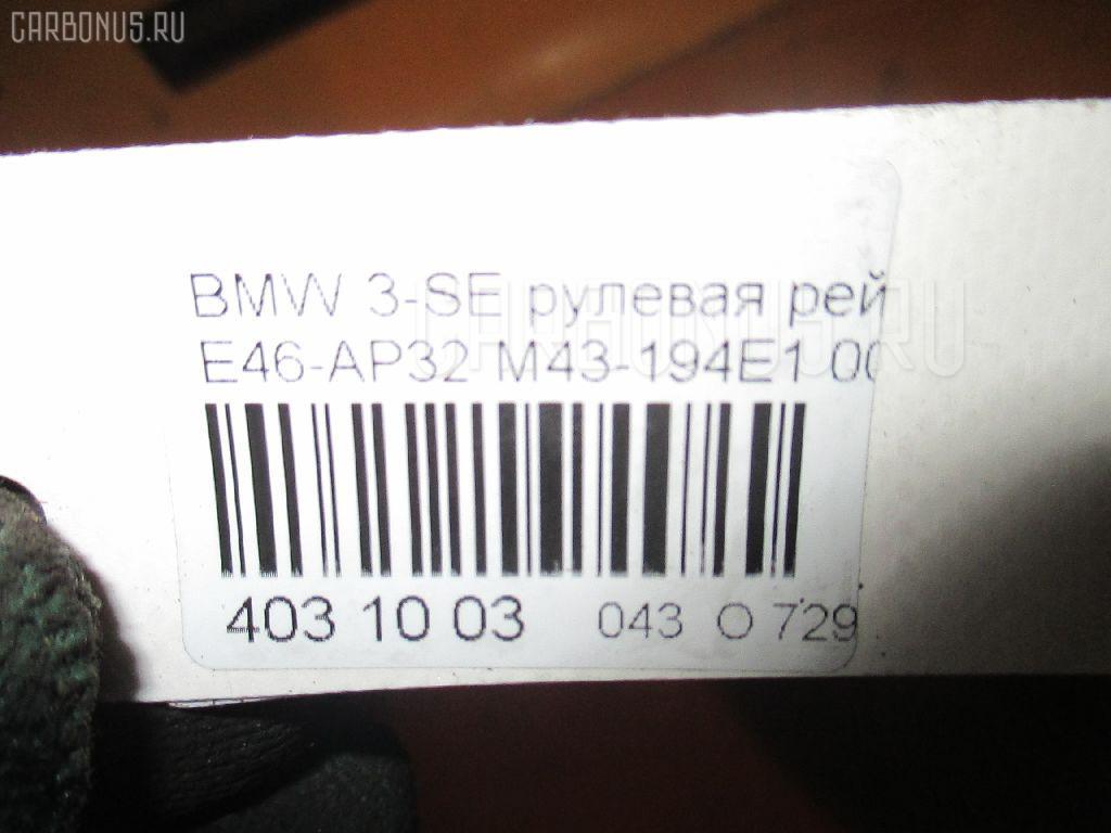 Рулевая рейка BMW 3-SERIES E46-AP32 M43-194E1 Фото 3