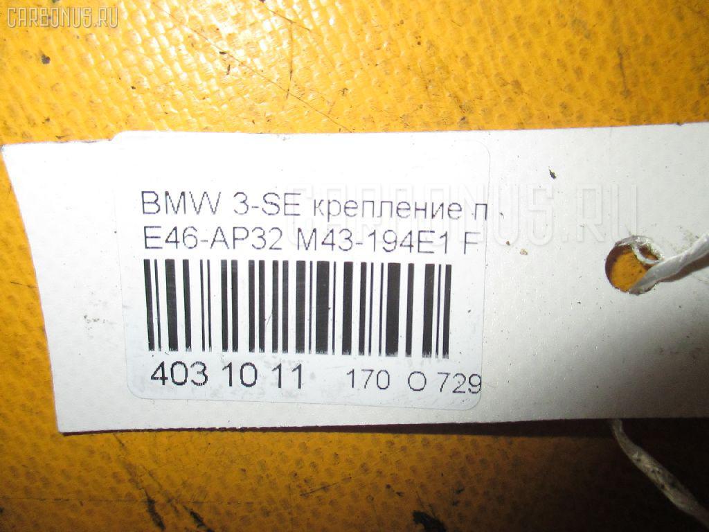 Крепление подушки ДВС BMW 3-SERIES E46-AP32 M43-194E1 Фото 3