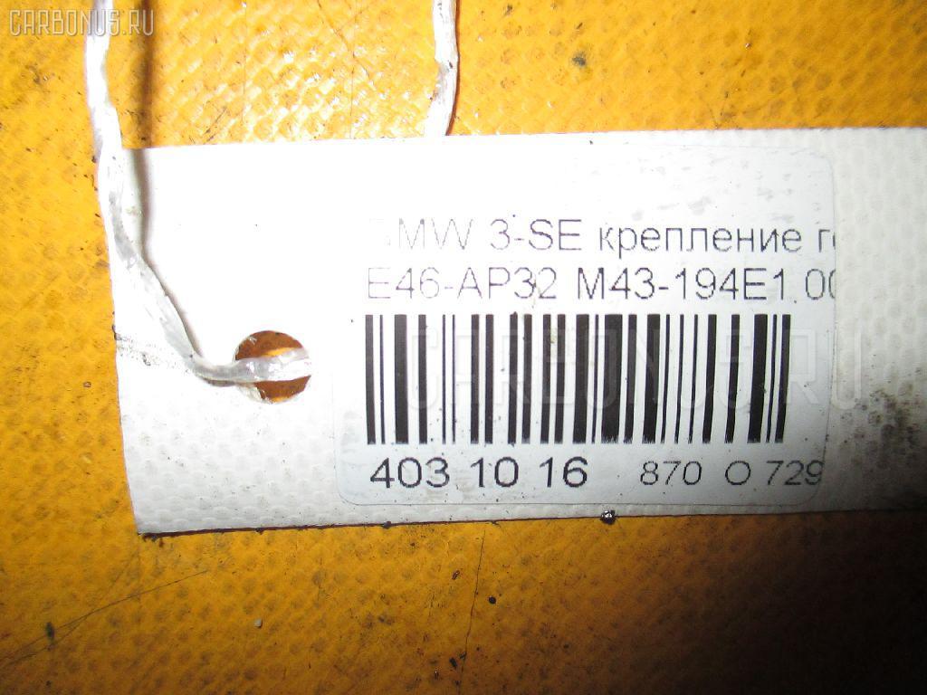 Крепление генератора BMW 3-SERIES E46-AP32 M43-194E1 Фото 3