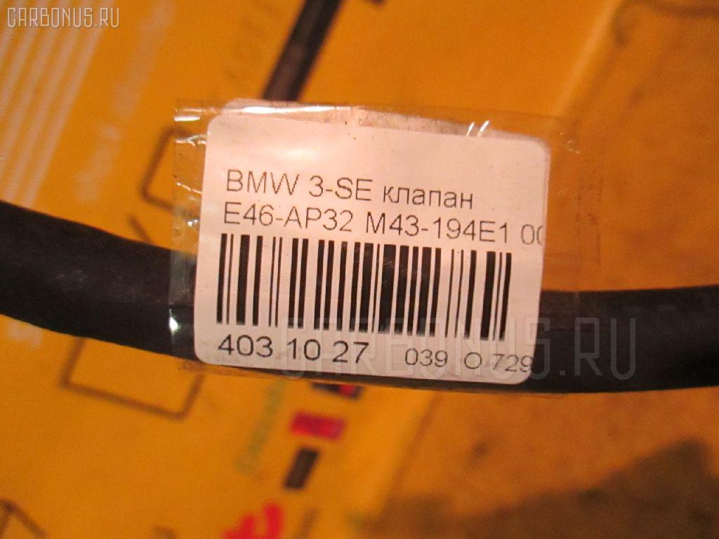 Клапан вентиляции топливного бака BMW 3-SERIES E46-AP32 M43-194E1 Фото 3