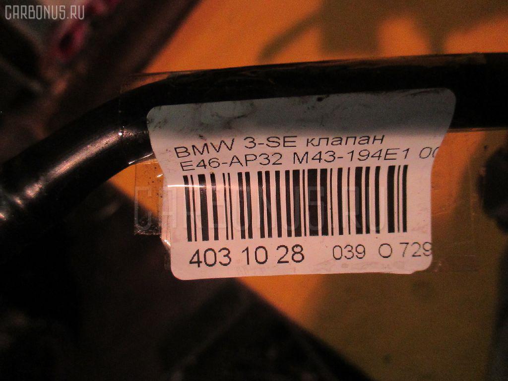 Клапан-вакуумник BMW 3-SERIES E46-AP32 M43-194E1 Фото 2