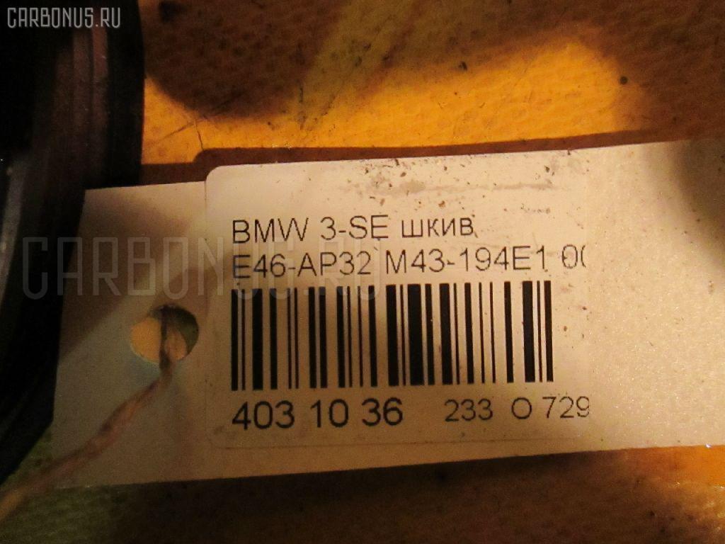 Шкив BMW 3-SERIES E46-AP32 M43-194E1 Фото 4