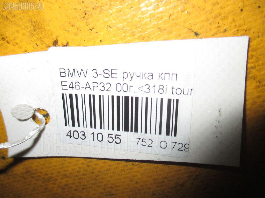 Ручка КПП BMW 3-SERIES E46-AP32 Фото 3
