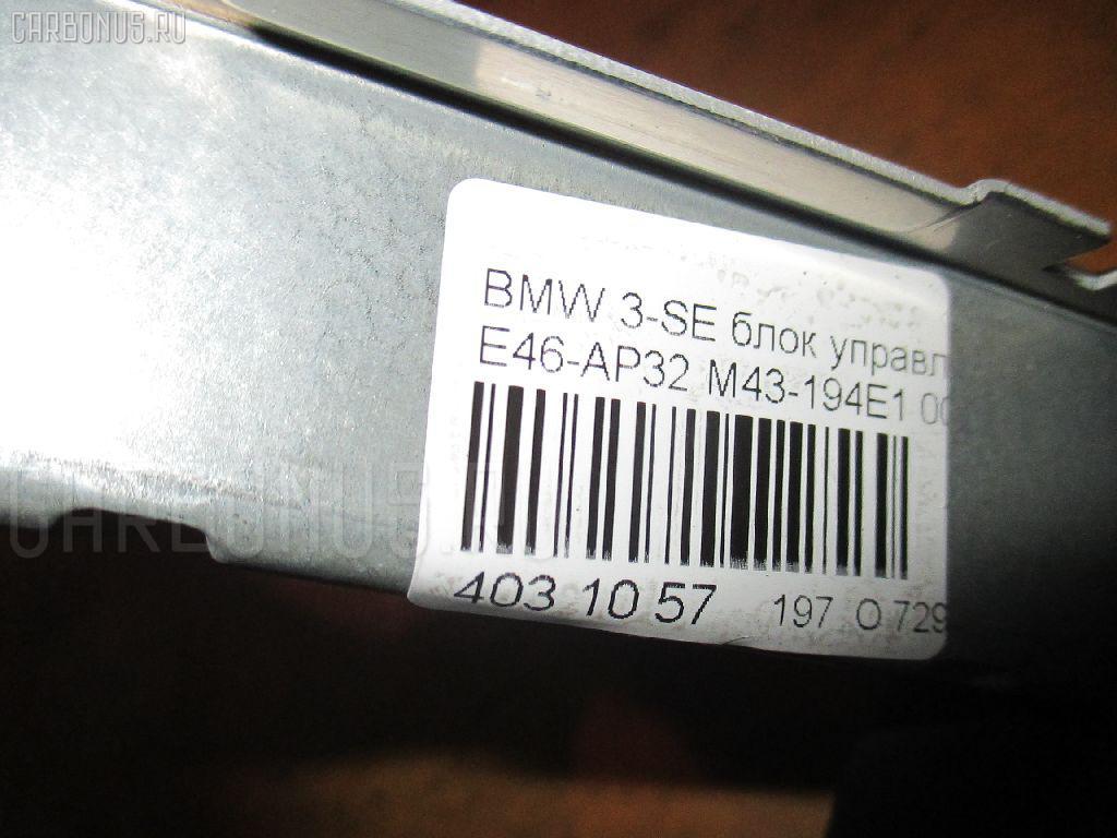 Блок управления АКПП BMW 3-SERIES E46-AP32 M43-194E1 Фото 4