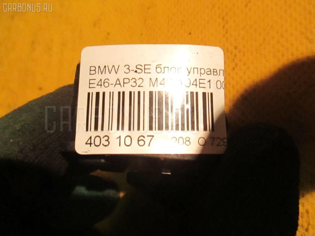 Блок управления зеркалами BMW 3-SERIES E46-AP32 M43-194E1 Фото 3