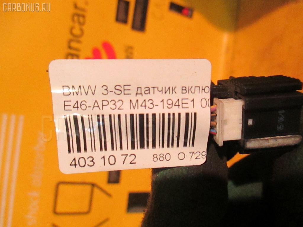 Датчик включения стоп-сигнала BMW 3-SERIES E46-AP32 M43-194E1 Фото 3