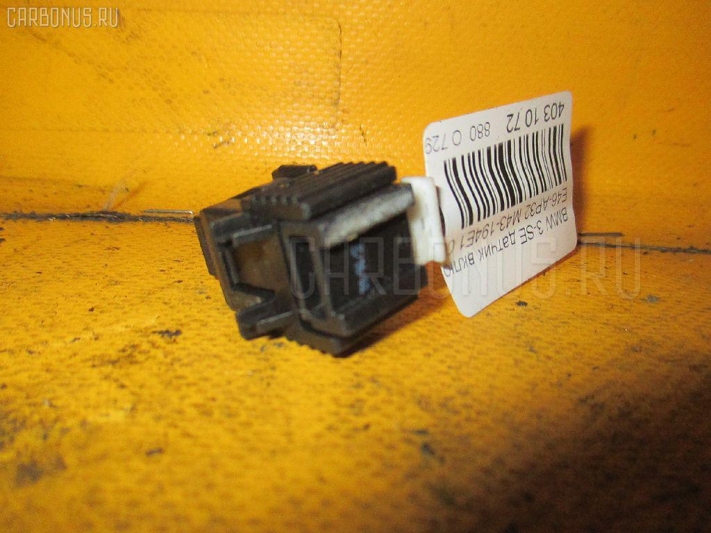 Датчик включения стоп-сигнала BMW 3-SERIES E46-AP32 M43-194E1 Фото 2