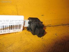 Датчик включения стоп-сигнала BMW 3-SERIES E46-AP32 M43-194E1 Фото 1