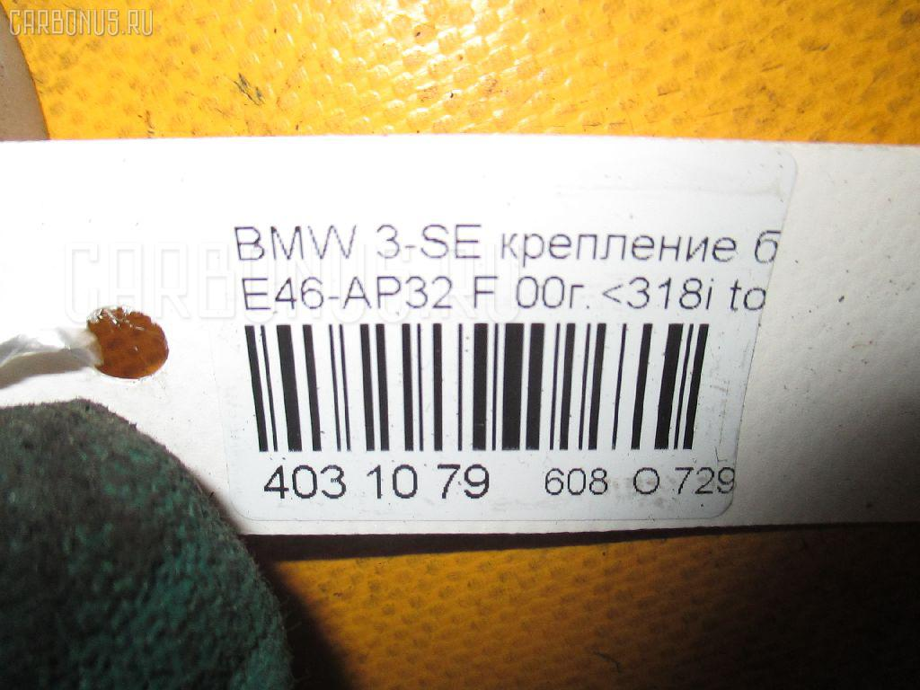 Крепление бампера BMW 3-SERIES E46-AP32 Фото 2