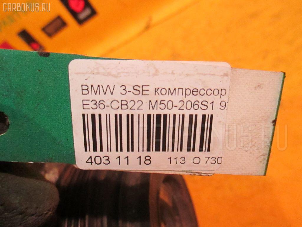 Компрессор кондиционера BMW 3-SERIES E36-CB22 M50-206S1 Фото 4