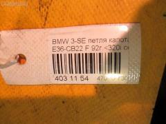 Петля капота Bmw 3-series E36-CB22 Фото 2