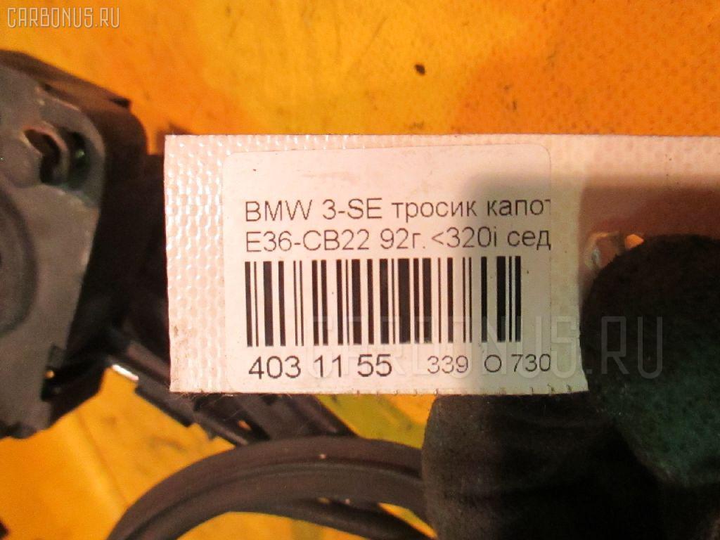 Тросик капота BMW 3-SERIES E36-CB22 Фото 3