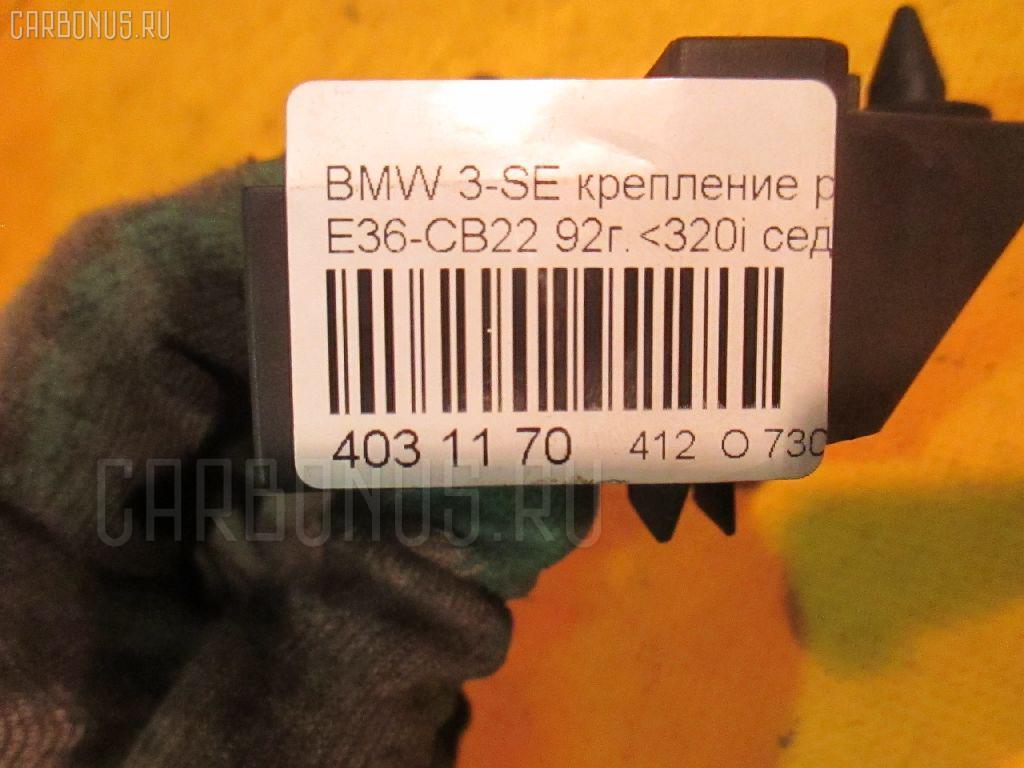 Крепление радиатора BMW 3-SERIES E36-CB22 Фото 3