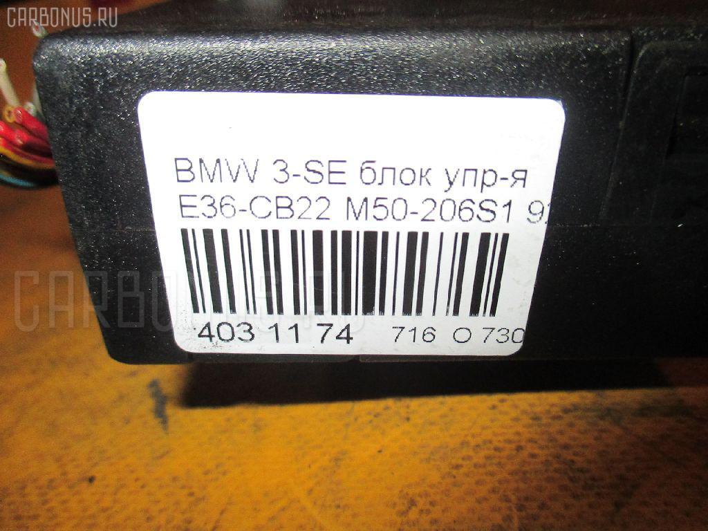 Блок упр-я BMW 3-SERIES E36-CB22 M50-206S1 Фото 4