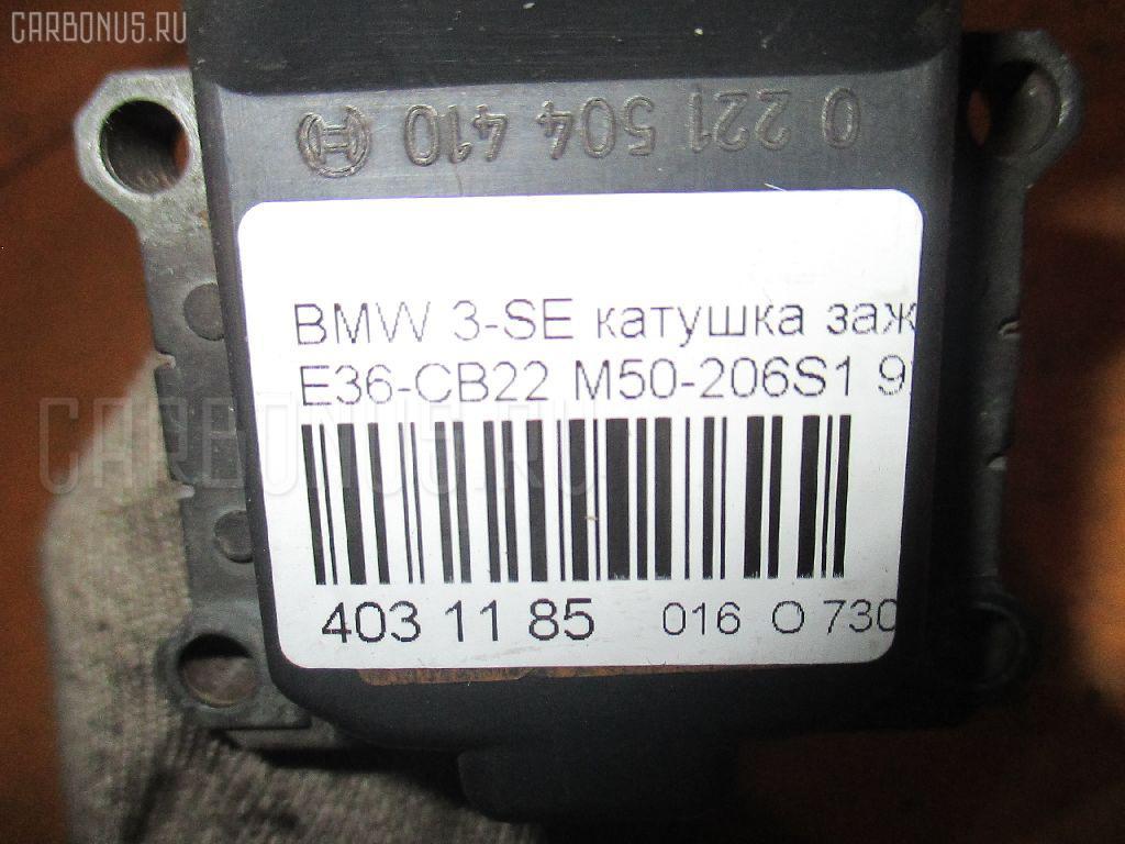 Катушка зажигания BMW 3-SERIES E36-CB22 M50-206S1 Фото 2